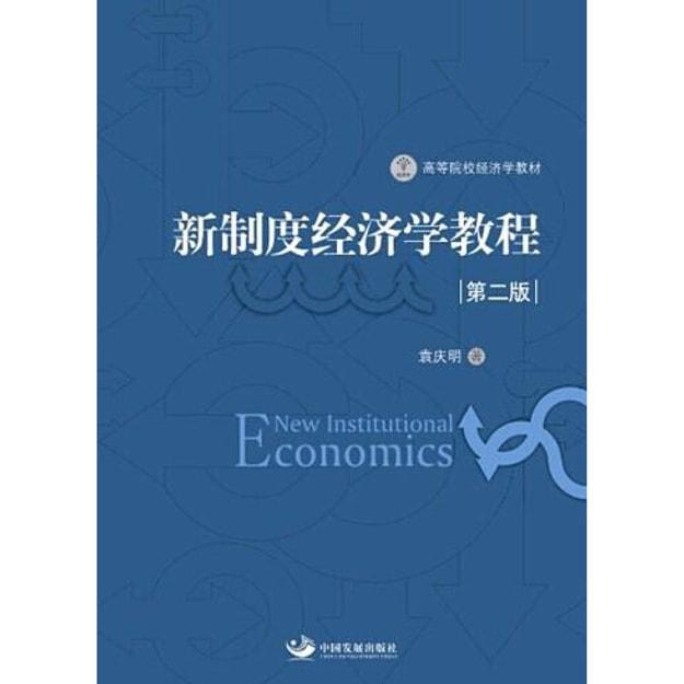 商品详情 - 新制度经济学教程(第2版) - image  0