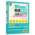 Wow!韩语单词还能这么学!:最好用的韩语核心单词书