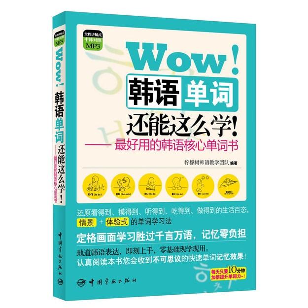 商品详情 - Wow!韩语单词还能这么学!:最好用的韩语核心单词书 - image  0