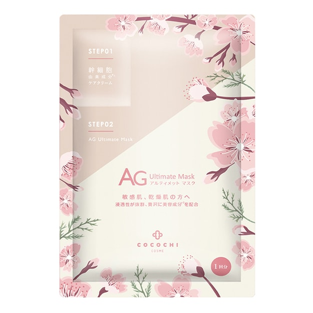 Product Detail - AXXZIA Cocochi AG Ultimate Mask 5 Sheet - image 0