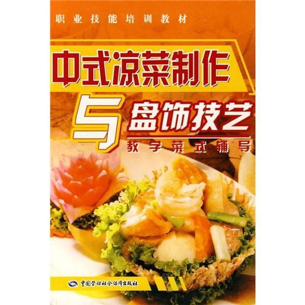 商品详情 - 职业技能培训教材:中式凉菜制作与盘饰技艺 - image  0