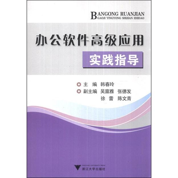 商品详情 - 办公软件高级应用实践指导 - image  0