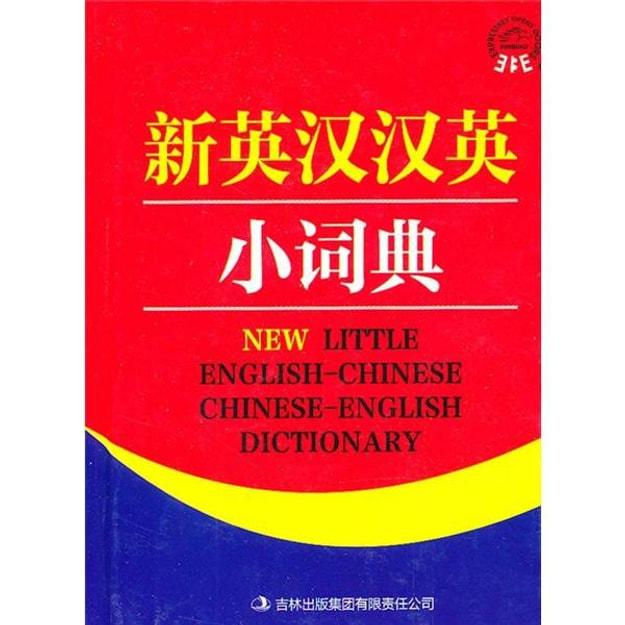 商品详情 - 新英汉汉英小词典 - image  0