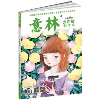 意林少年版合订本2015年13-15(总第五十六卷)升级版