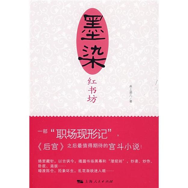 商品详情 - 墨染红书坊 - image  0