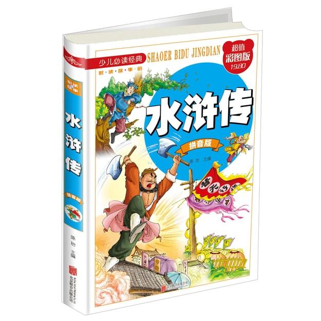 商品详情 - 水浒传(拼音版 超值彩图版) - image  0