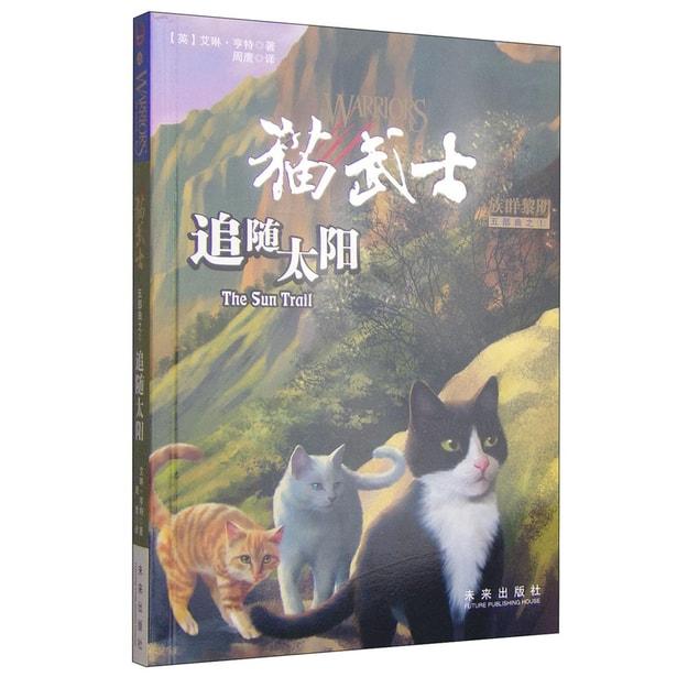 商品详情 - 猫武士五部曲·族群黎明之1:追随太阳 - image  0