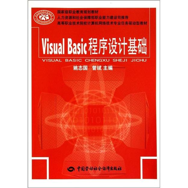 商品详情 - Visual Basic程序设计基础 - image  0