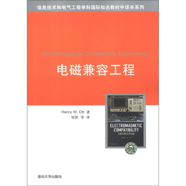商品详情 - 信息技术和电气工程学科国际知名教材中译本系列:电磁兼容工程 - image  0
