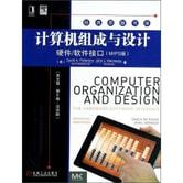 经典原版书库:计算机组成与设计(硬件/软件接口 MIPS版 英文版 第5版 亚洲版)