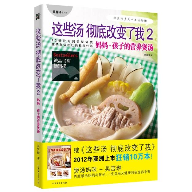 商品详情 - 这些汤彻底改变了我2:妈妈·孩子的营养煲汤 - image  0