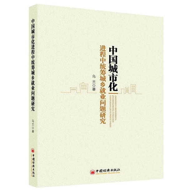商品详情 - 中国城市化进程中统筹城乡就业问题研究 - image  0
