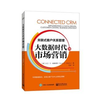 大数据时代的市场营销 关联式客户关系管理