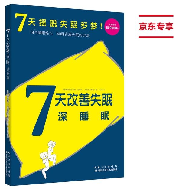 商品详情 - 7天改善失眠:深睡眠 - image  0
