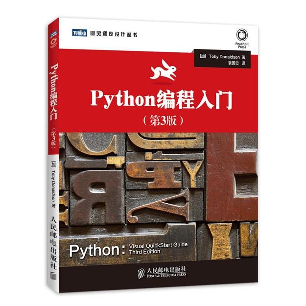 Product Detail - Python编程入门(第3版) - image 0