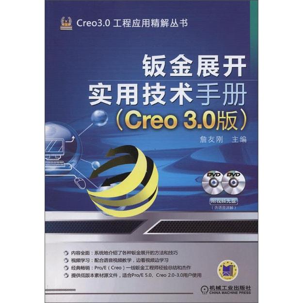 商品详情 - 钣金展开实用技术手册(Creo 3.0版) - image  0