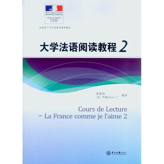 商品详情 - 大学法语阅读教程2(附光盘) - image  0