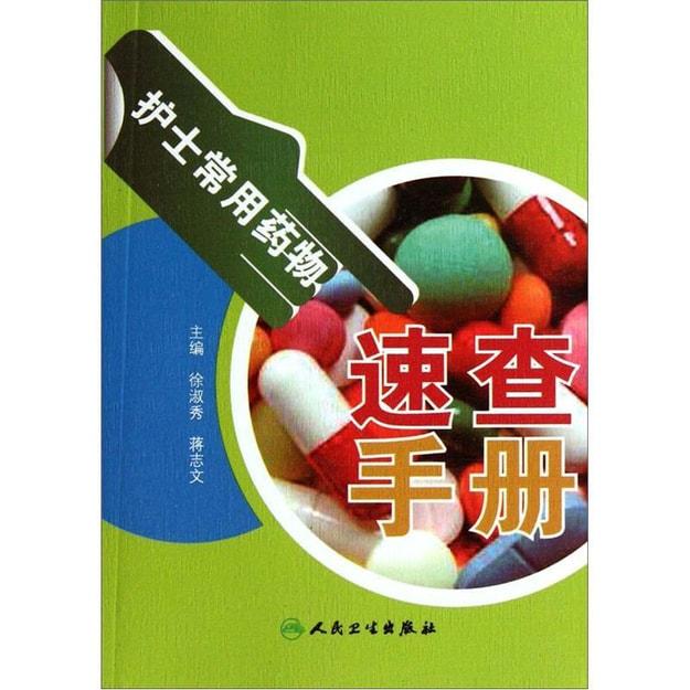 商品详情 - 护士常用药物速查手册 - image  0