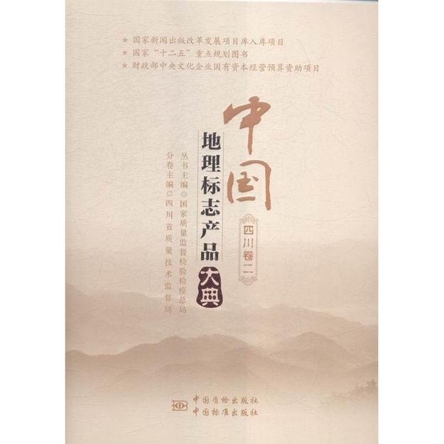 商品详情 - 中国地理标志产品大典:二:四川卷 - image  0