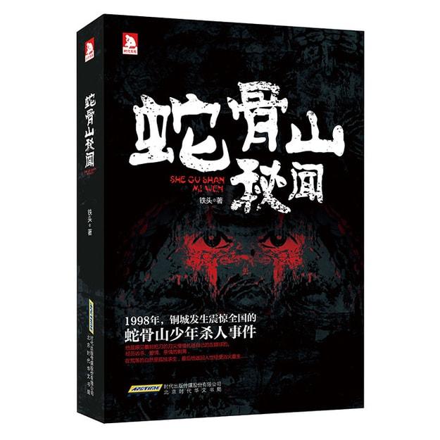 商品详情 - 蛇骨山秘闻 - image  0