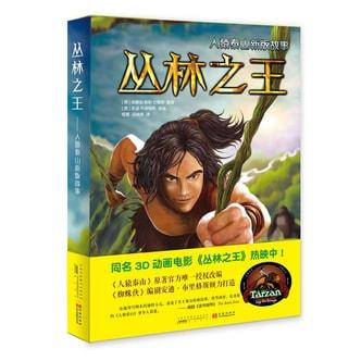 丛林之王:人猿泰山新版故事
