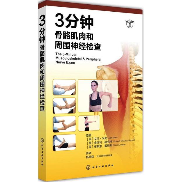 Product Detail - 3分钟骨骼肌肉和周围神经检查 - image 0
