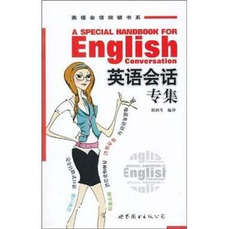 英语会话突破书系:英语会话专集