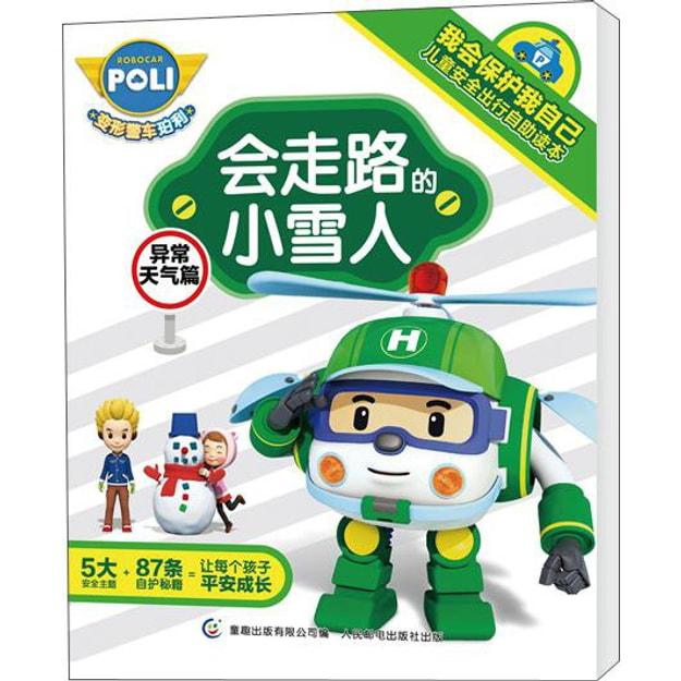 商品详情 - 变形警车珀利 我会保护我自己 儿童安全出行自助读本 会走路的小雪人(异常天气篇) - image  0