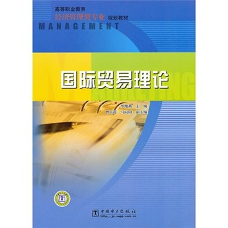 高等职业教育经济管理类专业规划教材:国际贸易理论