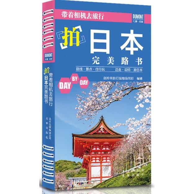 商品详情 - 带着相机去旅行 拍日本完美路书 - image  0
