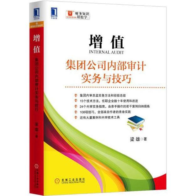 商品详情 - 增值:集团公司内部审计实务与技巧 - image  0