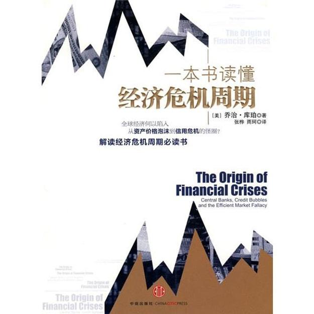 商品详情 - 一本书读懂经济危机周期 - image  0