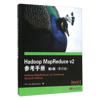 Hadoop MapReduce V2参考手册(第2版 影印版 英文版)