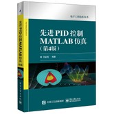 先进PID控制MATLAB仿真(第4版)