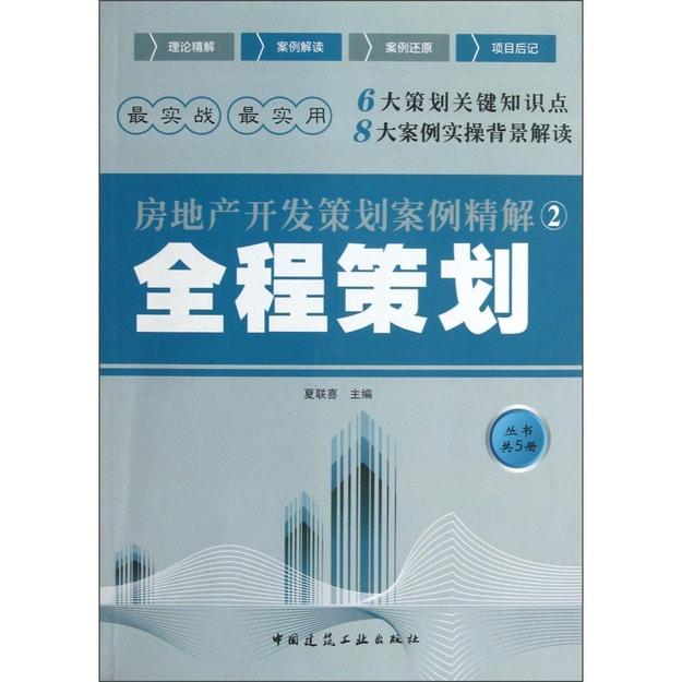 Product Detail - 房地产开发策划案例精解(2):全程策划 - image 0