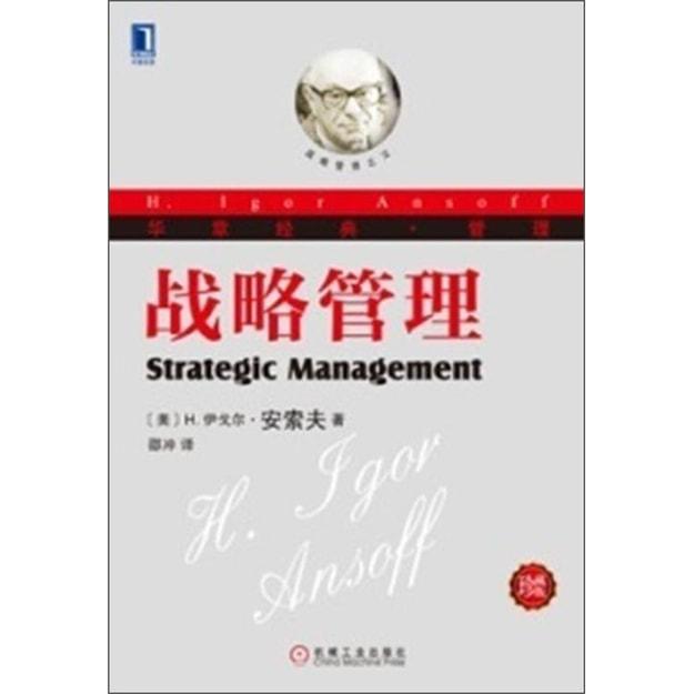 商品详情 - 华章经典·管理:战略管理(珍藏版) - image  0