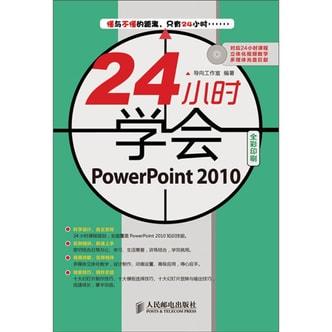 24小时学会:PowerPoint 2010(附CD光盘1张)