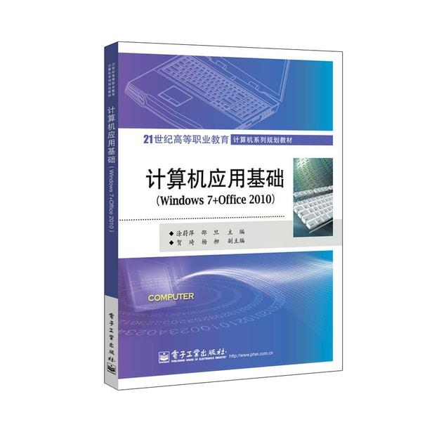 商品详情 - 计算机应用基础(Windows 7+Office 2010) - image  0