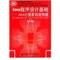 Java程序设计基础:Java小管家系统构建