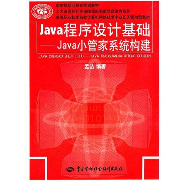 商品详情 - Java程序设计基础:Java小管家系统构建 - image  0