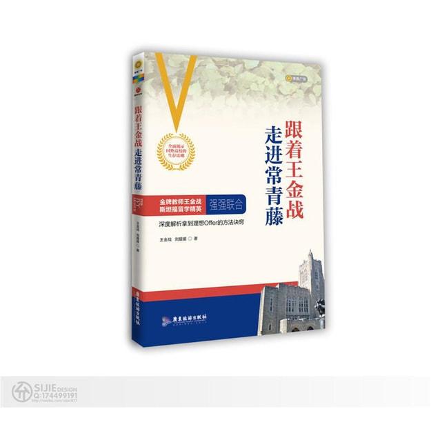 商品详情 - 跟着王金战走进常青藤 - image  0