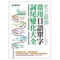 【繁體】史上最強常用日語單字詞尾變化大全:從孩童到銀髮族都能一次弄懂日語複雜的動詞、形容詞詞尾變化無負擔
