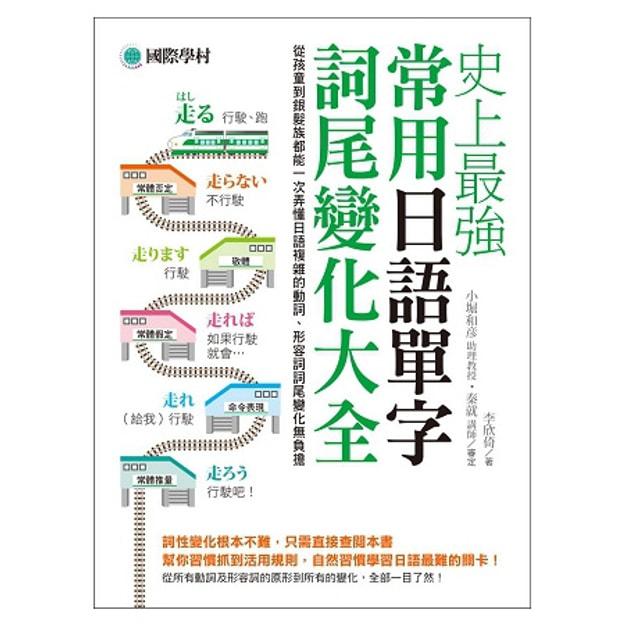 Product Detail - 【繁體】史上最強常用日語單字詞尾變化大全:從孩童到銀髮族都能一次弄懂日語複雜的動詞、形容詞詞尾變化無負擔 - image 0