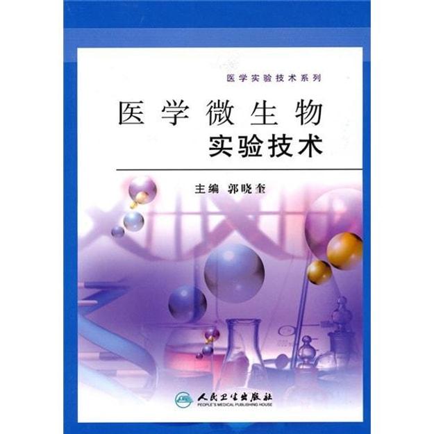 商品详情 - 医学微生物实验技术 - image  0