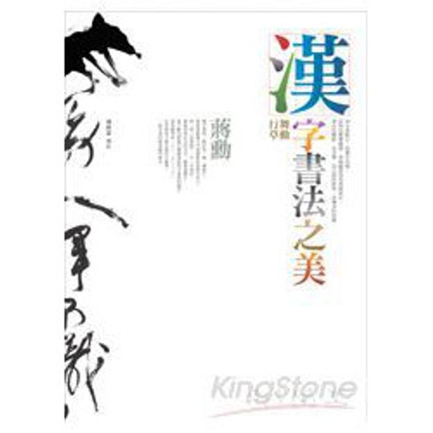 商品详情 - 【繁體】漢字書法之美:舞動行草 - image  0