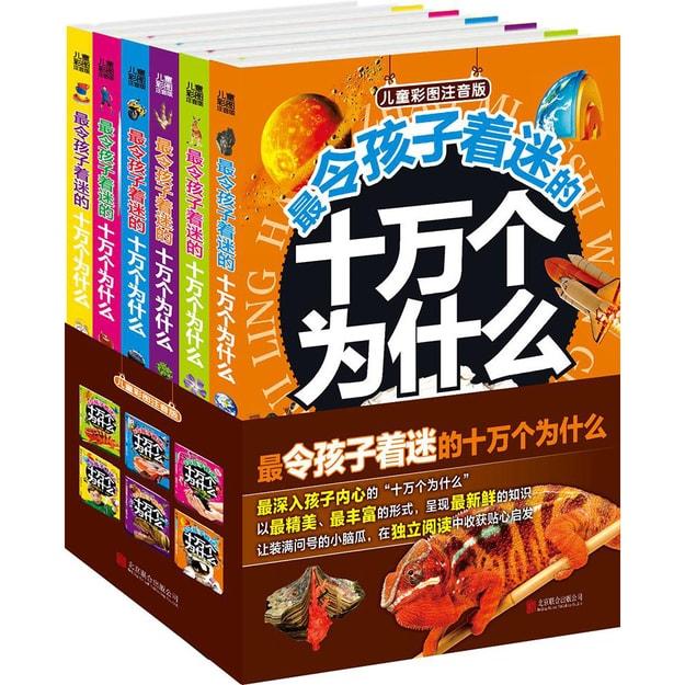商品详情 - 最令孩子着迷的十万个为什么·儿童彩图注音版(套装全6册) - image  0