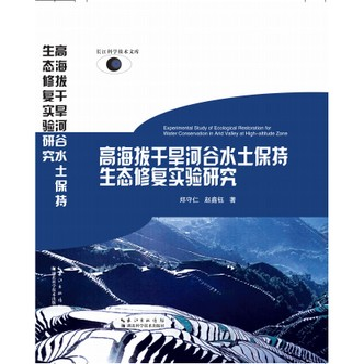 高海拔干旱河谷水土保持生态修复实验研究