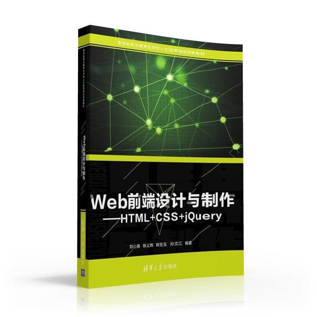 商品详情 - Web前端设计与制作——HTML+CSS+jQuery 新世纪职业教育应用型人才培养培训创新教材 - image  0