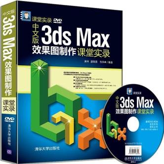 中文版3ds Max效果图制作课堂实录(附光盘)