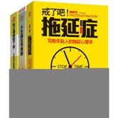 人生掌控力系列:戒了吧,拖延症+人生赢在零逃避+别让情绪毁了你(套装共3册)